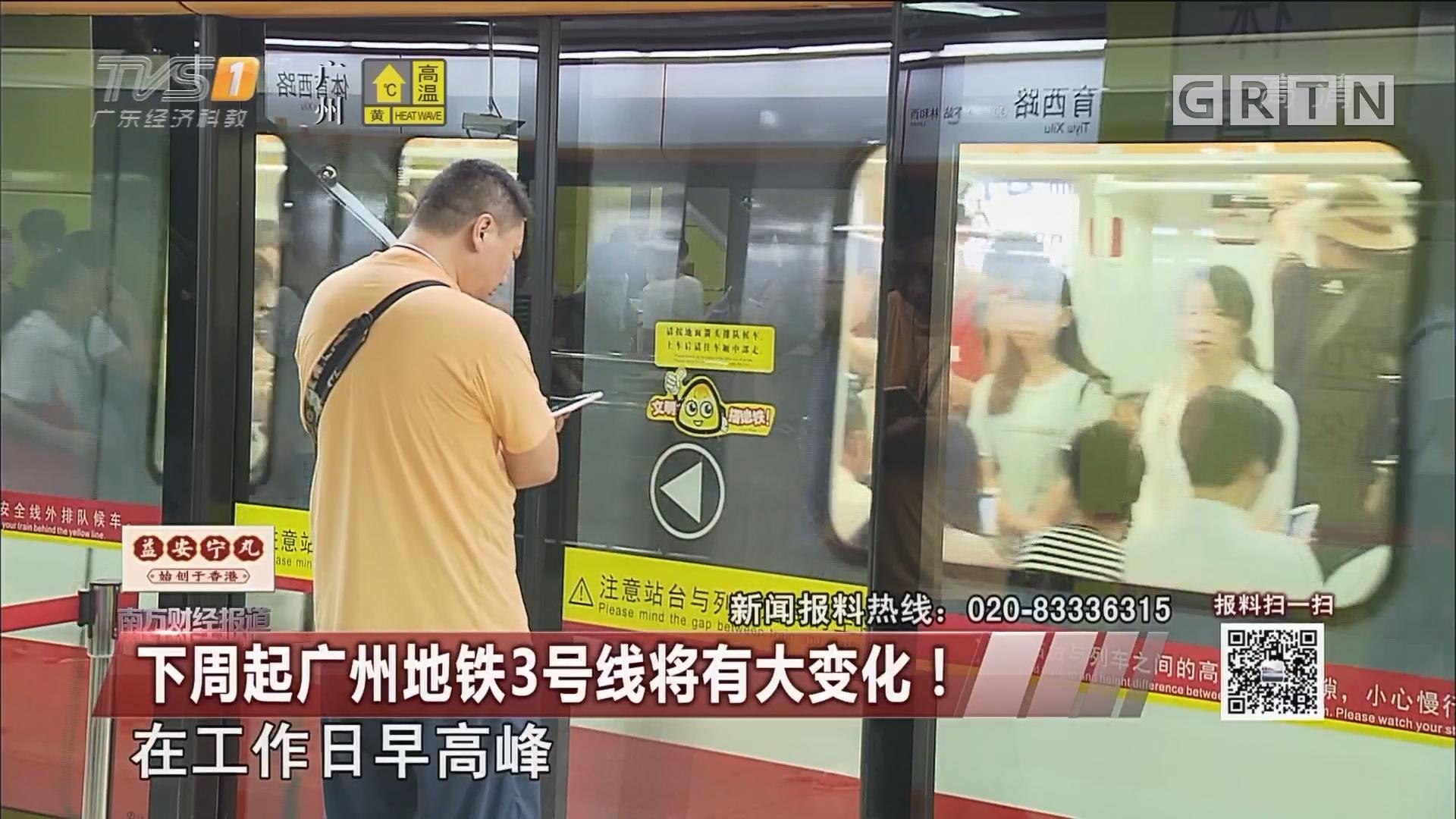 下周起广州地铁3号线将有大变化!