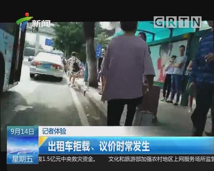 记者体验:出租车拒载、议价时常发生