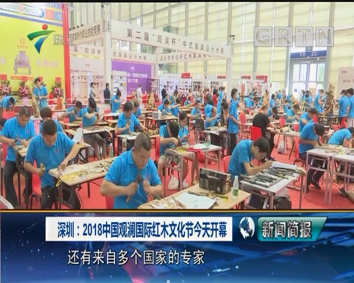 深圳:2018中国观澜国际红木文化节今天开幕