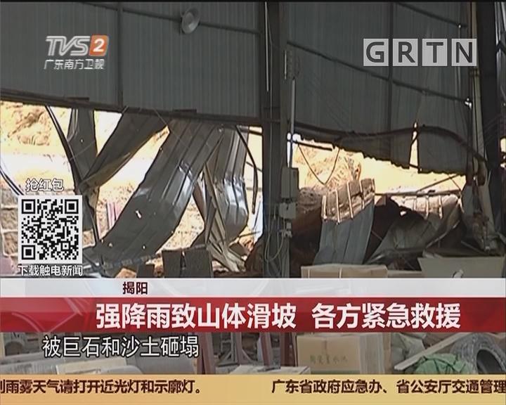 揭阳:强降雨致山体滑坡 各方紧急救援