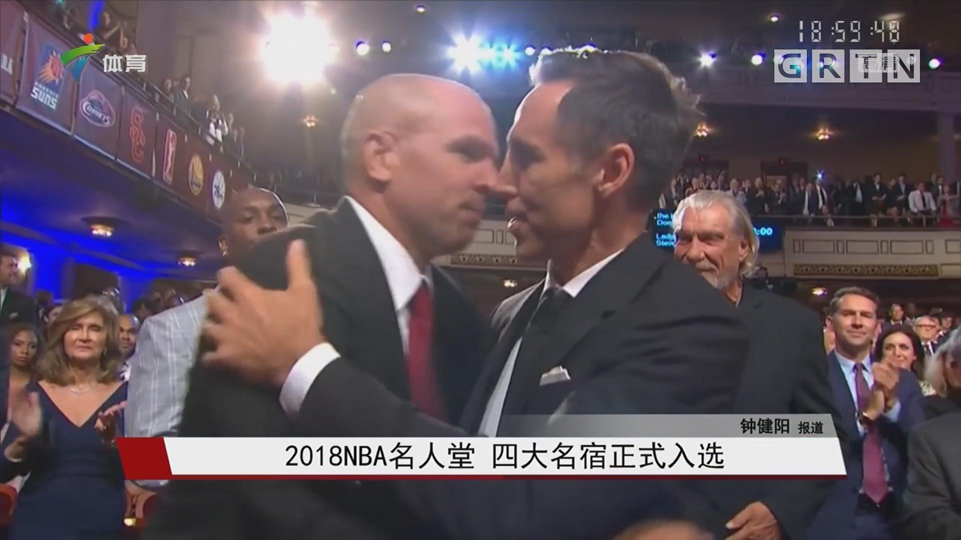 2018NBA名人堂 四大名宿正式入选