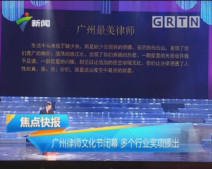 广州律师文化节闭幕 多个行业奖项颁出