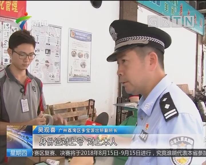 广州开展专项整治行动 严禁毒品进入物流渠道