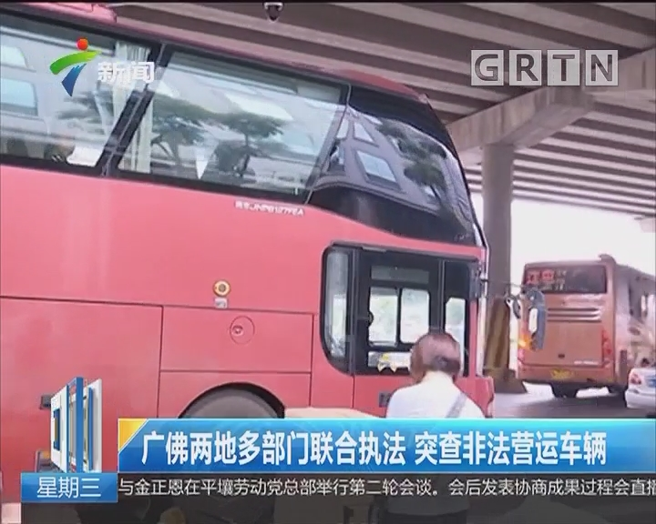 广佛两地多部门联合执法 突查非法营运车辆