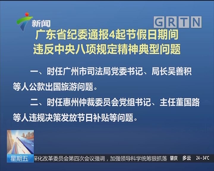 广东省纪委通报4起节假日期间违反中央八项规定精神典型问题