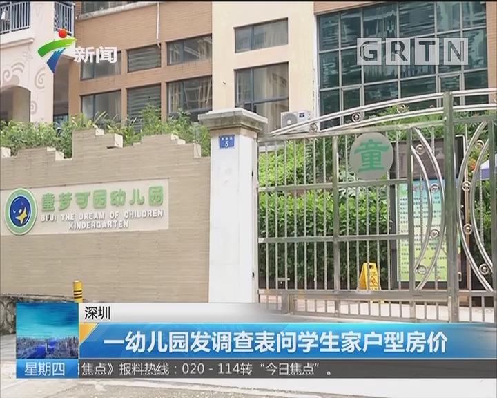 深圳:一幼儿园发调查表问学生家户型房价