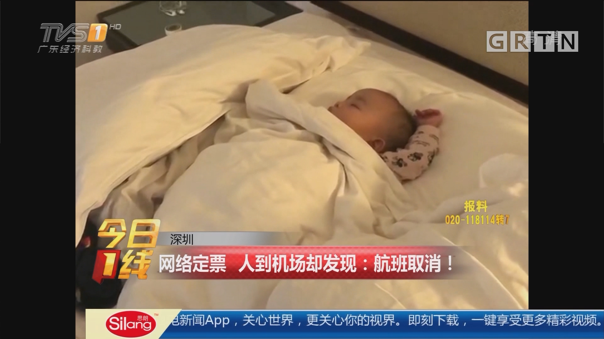 深圳:网络定票 人到机场却发现:航班取消!