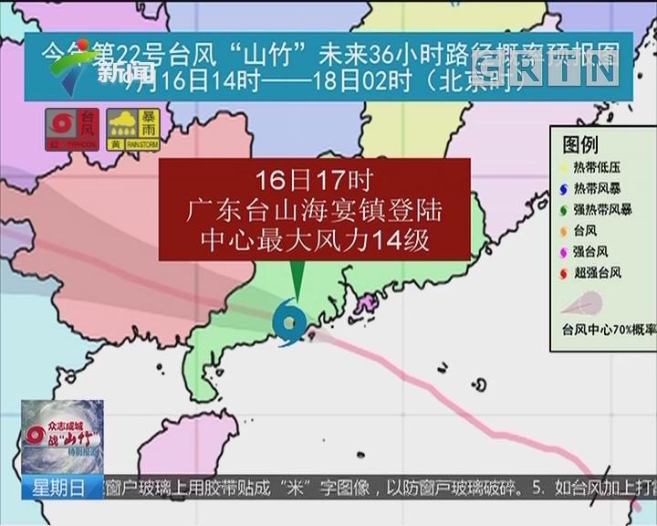 16日17时广东台山海宴镇登陆 中心最大风力14级