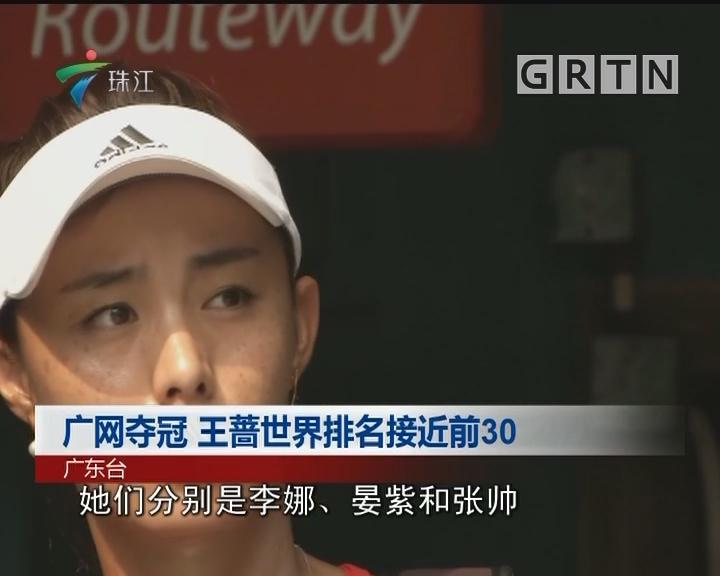 广网夺冠 王蔷世界排名接近前30