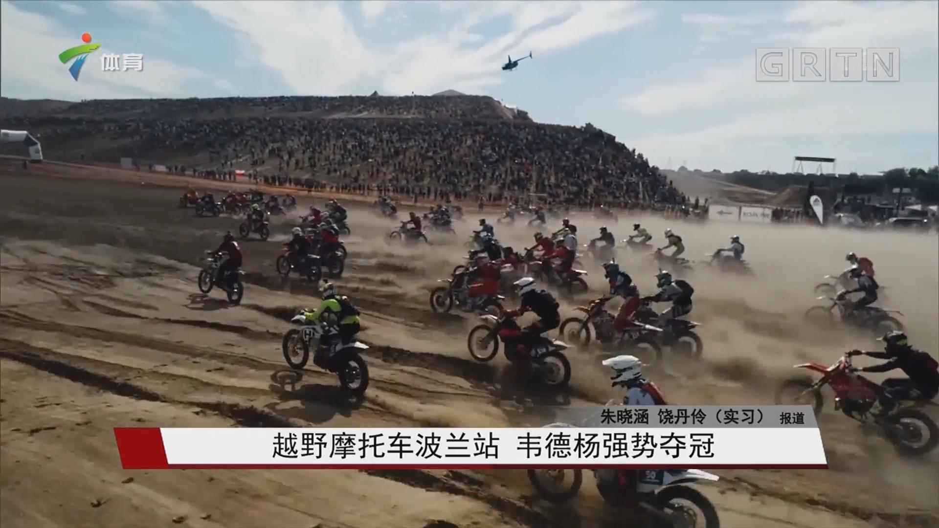 越野摩托车波兰站 韦德杨强势夺冠