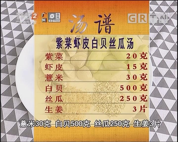 紫菜虾皮白贝丝瓜汤