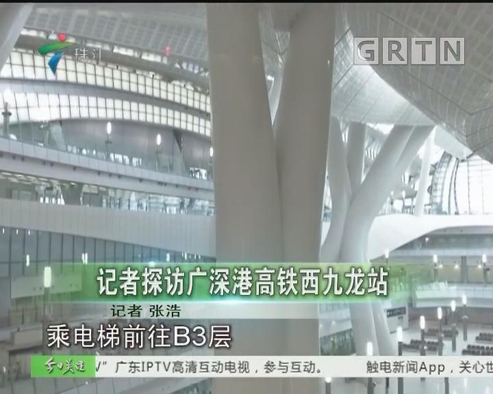 记者探访广深港高铁西九龙站