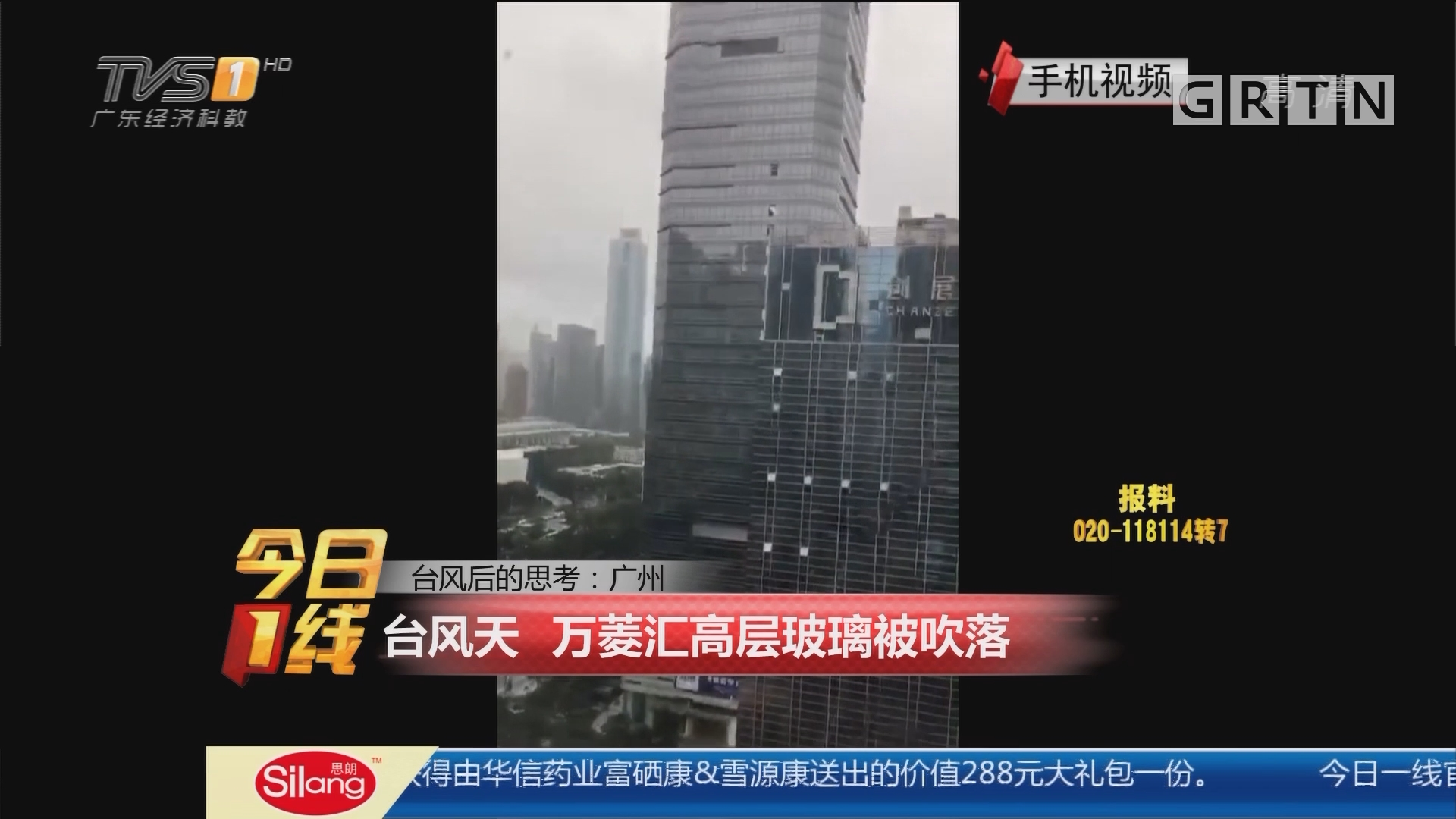 台风后的思考:广州 台风天 万菱汇高层玻璃被吹落