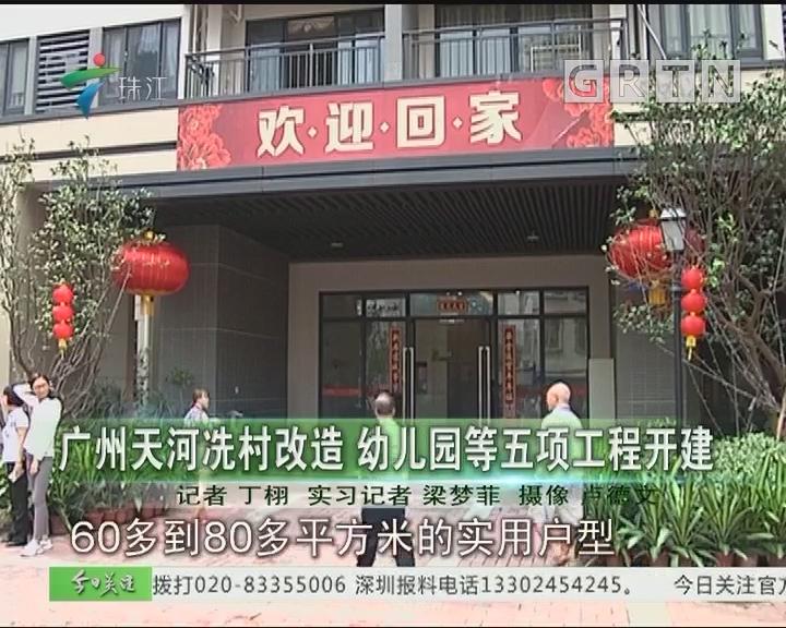 广州天河冼村改造 幼儿园等五项工程开建