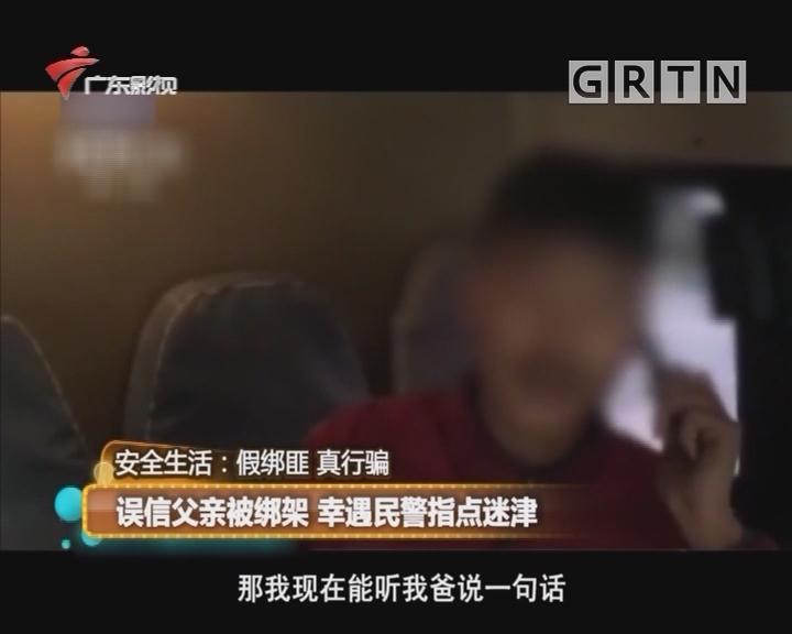 误信父亲被绑架 幸遇民警指点迷津
