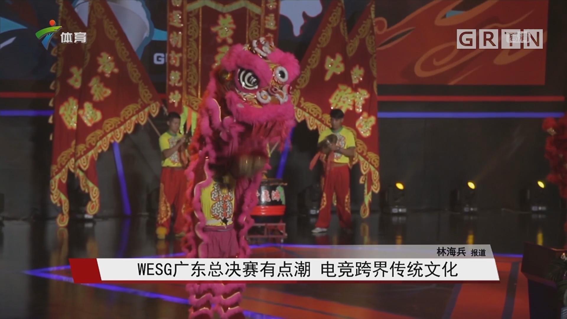 WESG广东总决赛有点潮 电竞跨界传统文化