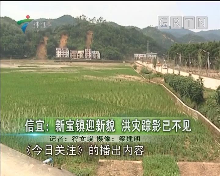 信宜:新宝镇迎新貌 洪灾踪影已不见