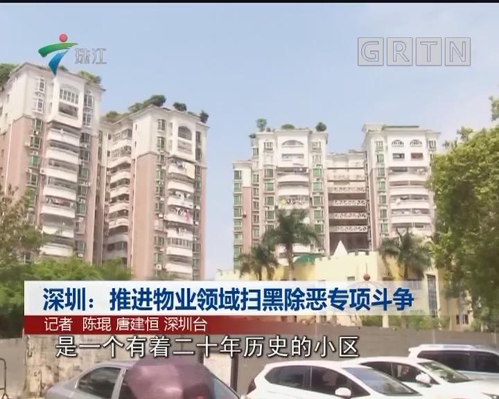 深圳:推进物业领域扫黑除恶专项斗争