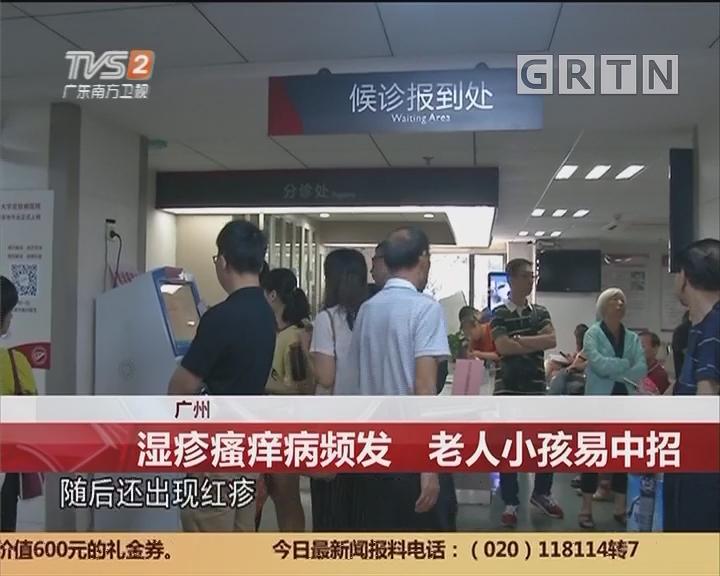广州:湿疹瘙痒病频发 老人小孩易中招