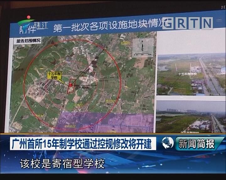 广州首所15年制学校通过控规修改将开建