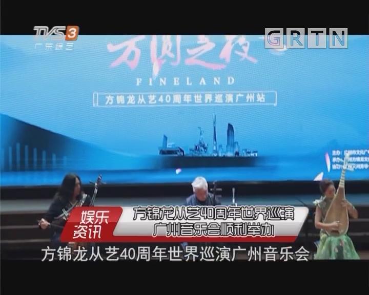 方锦龙从艺40周年世界巡演广州音乐会顺利举办
