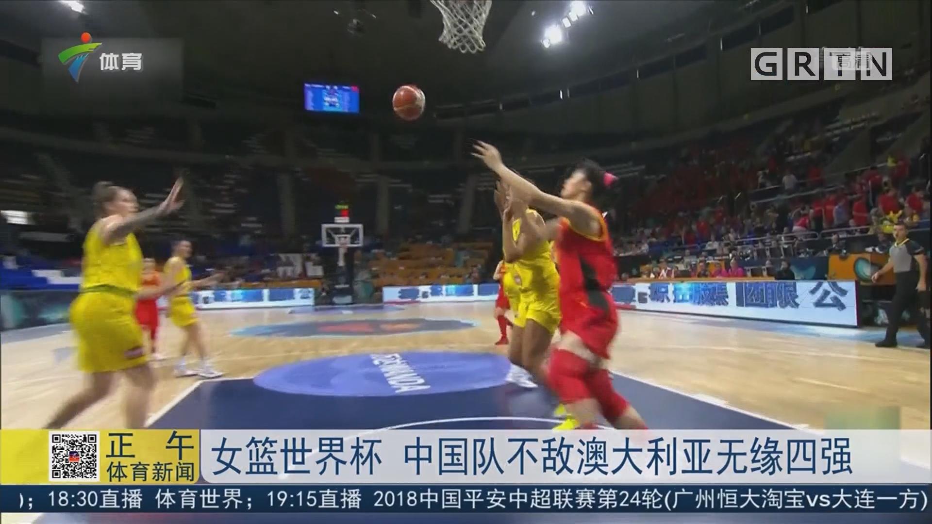 女篮世界杯 中国队不敌澳大利亚无缘四强