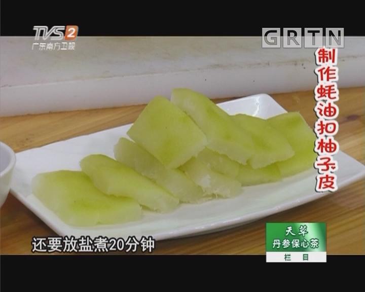 制作蚝油扣柚子皮