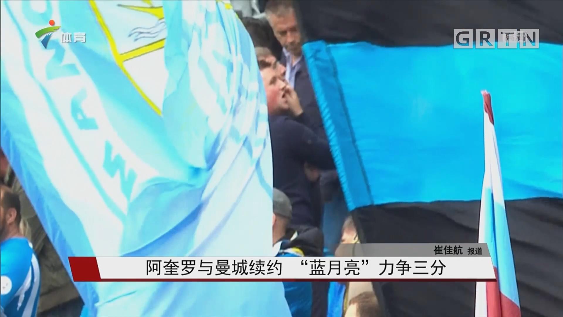 """阿奎羅與曼城續約 """"藍月亮""""力爭三分"""