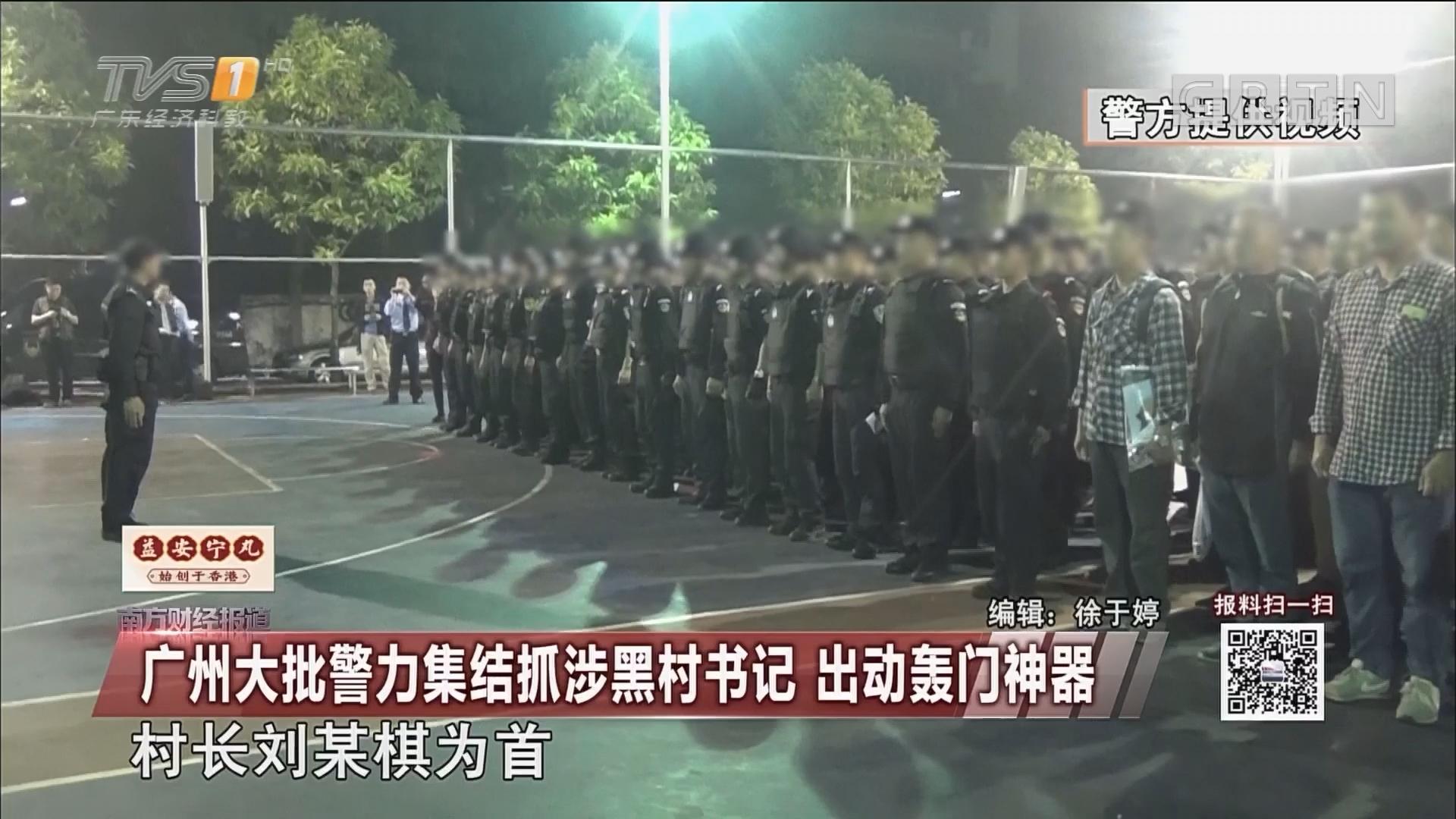 广州大批警力集结抓涉黑村书记 出动轰门神器