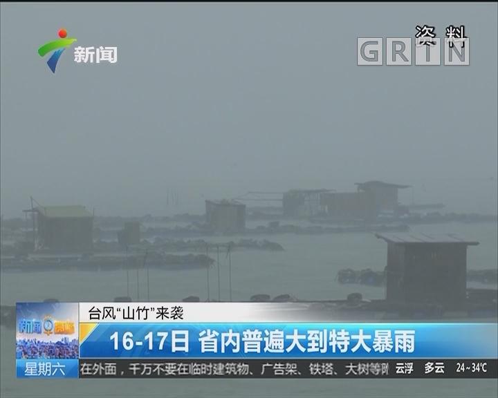 """台风""""山竹""""来袭:超强台风""""山竹""""预计16日夜间登陆"""