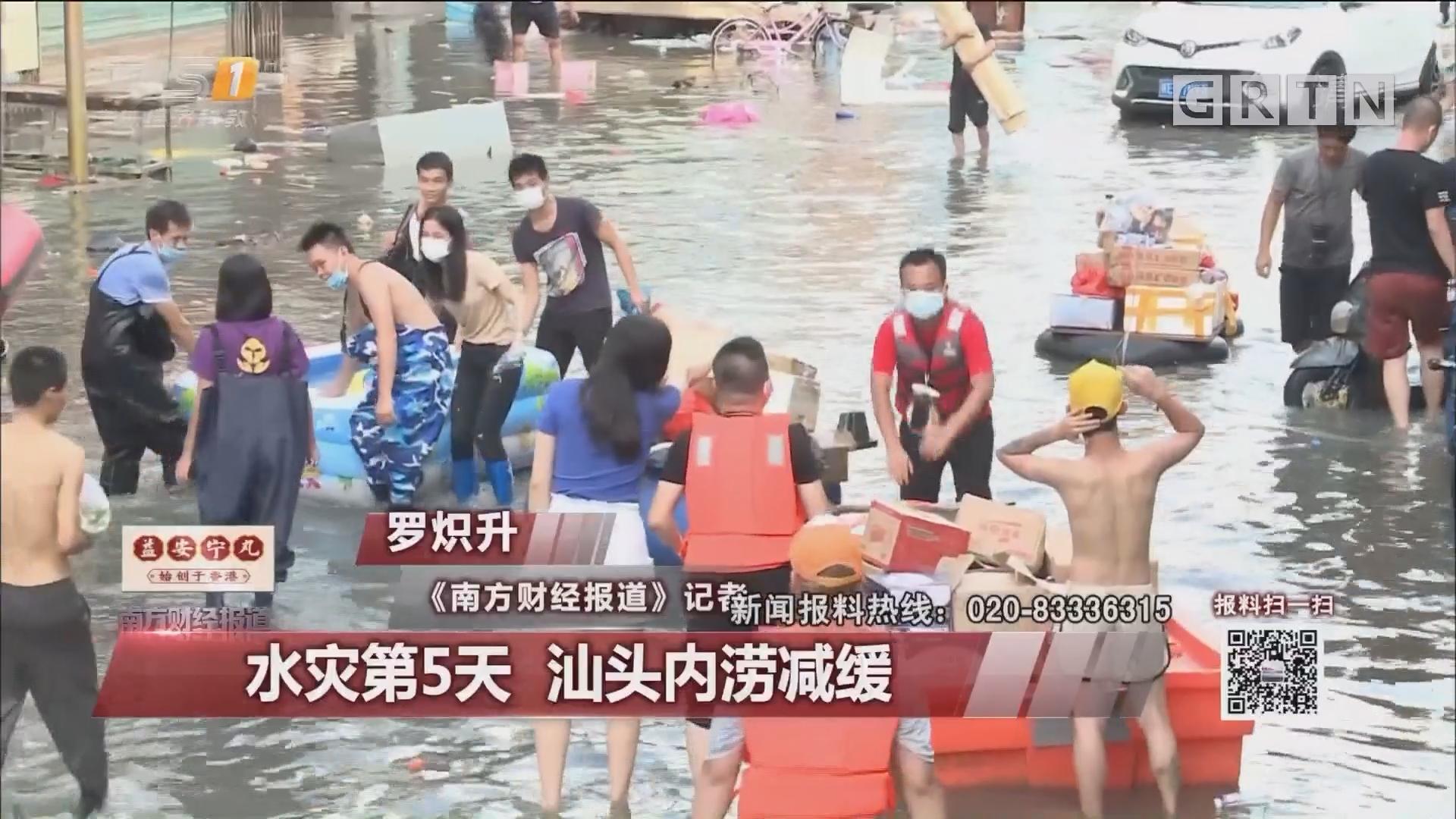 水灾第5天 汕头内涝减缓