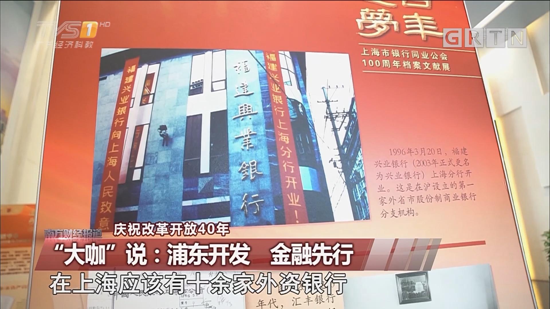 """庆祝改革开放40年 """"大咖""""说:浦东开发 金融先行"""
