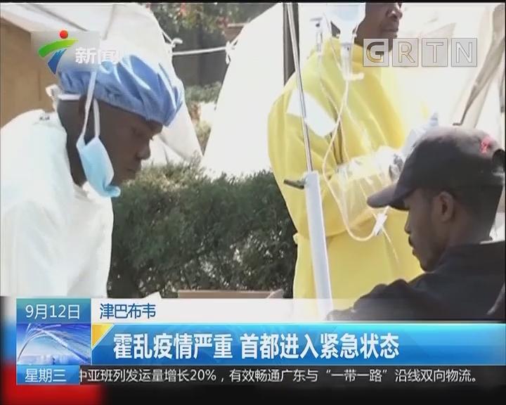 津巴布韦:霍乱疫情严重 首都进入紧急状态