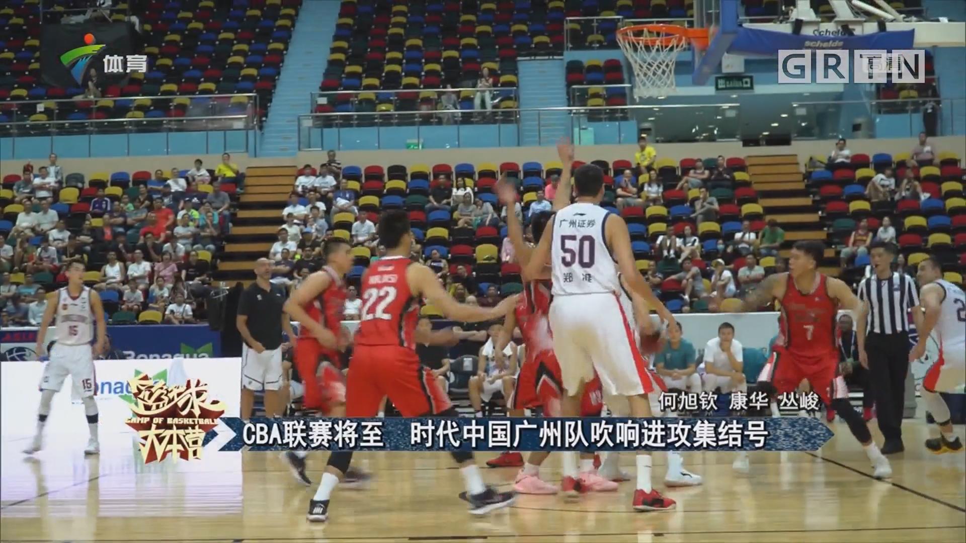 CBA联赛将至 时代中国广州队吹响进攻集结号