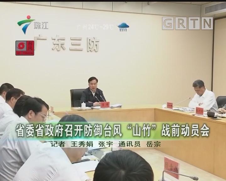 """省委省政府召开防御台风""""山竹""""战前动员会"""