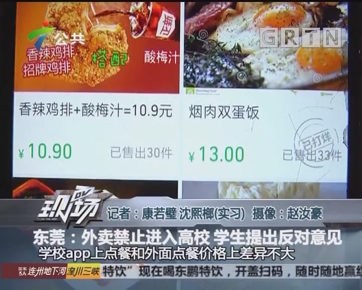 东莞:外卖禁止进入高校 学生提出反对意见