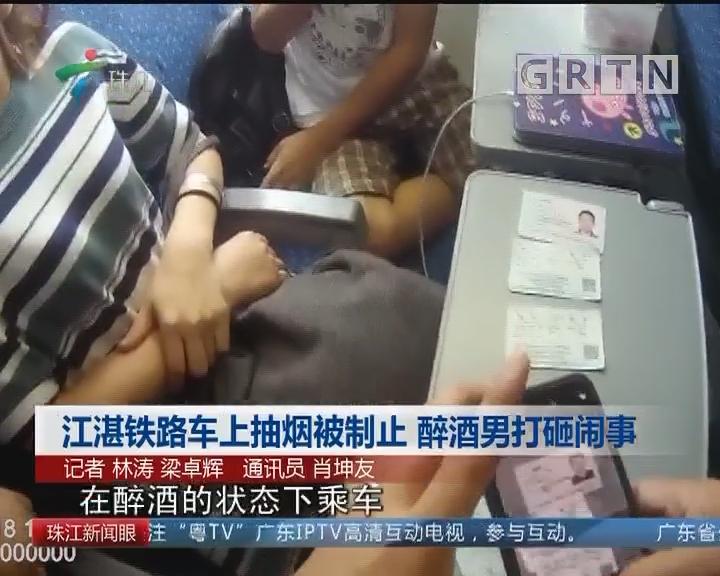 江湛铁路车上抽烟被制止 醉酒男打砸闹事