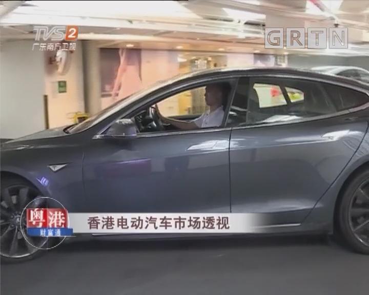 香港電動汽車市場透視