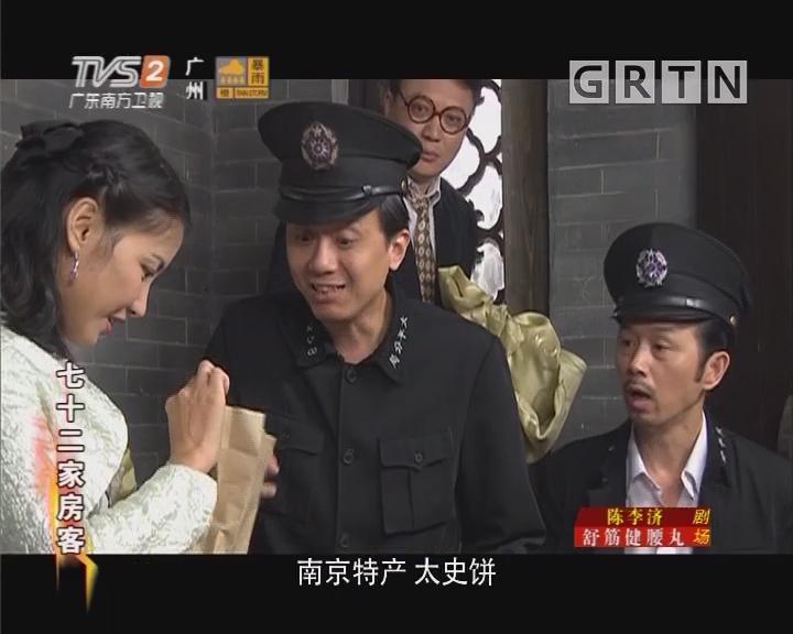 [2018-09-06]七十二家房客:落地凤凰(上)