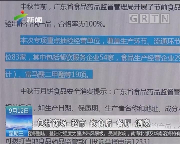 """广东:""""双节""""期间全省食药品安全大督查"""