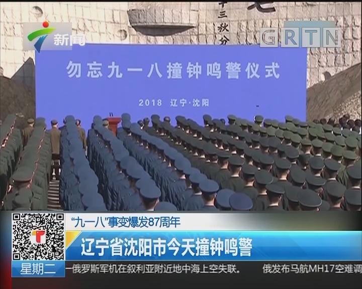 """""""九一八""""事变爆发87周年:辽宁省沈阳市今天撞钟鸣警"""