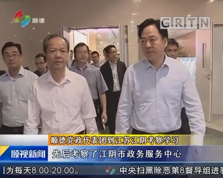 顺德党政代表团到江苏江阴考察学习