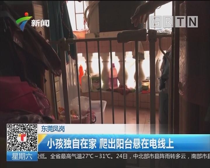 东莞凤岗:小孩独自在家 爬出阳台悬在电线上