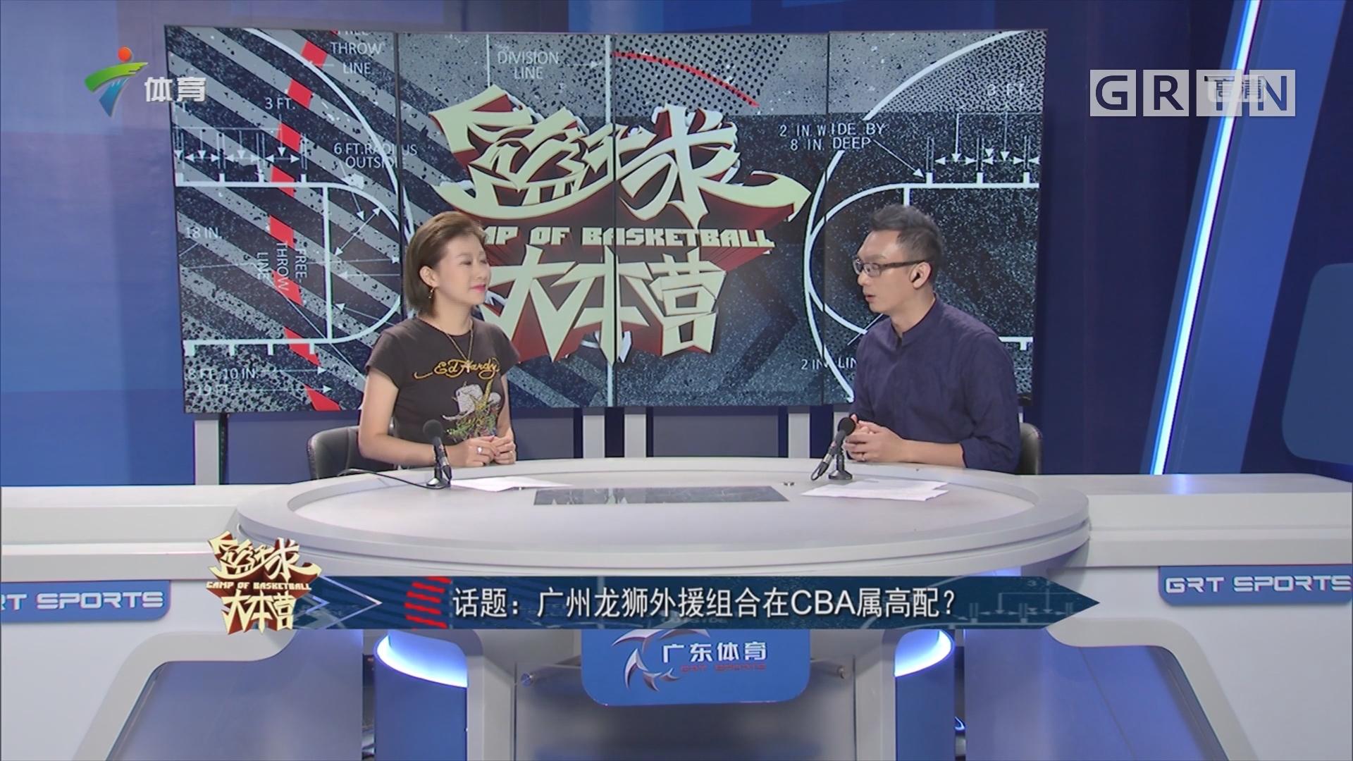 话题:广州龙狮外援组合在CBA属高配?
