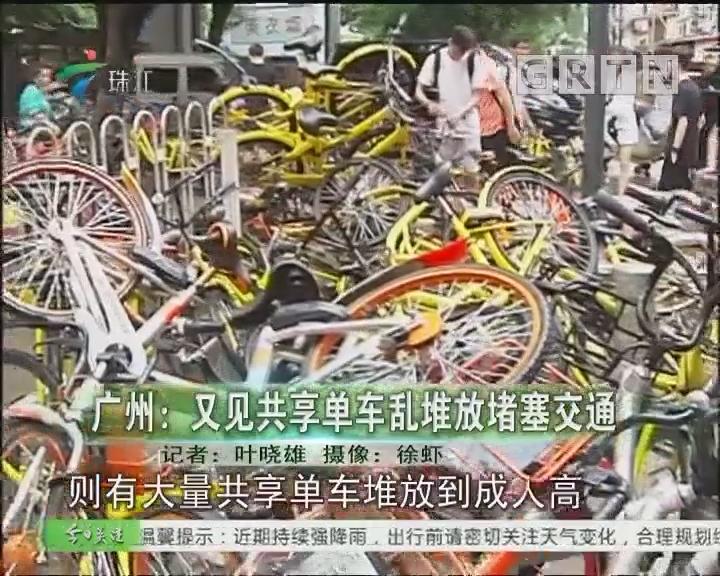 广州:又见共享单车乱堆放堵塞交通