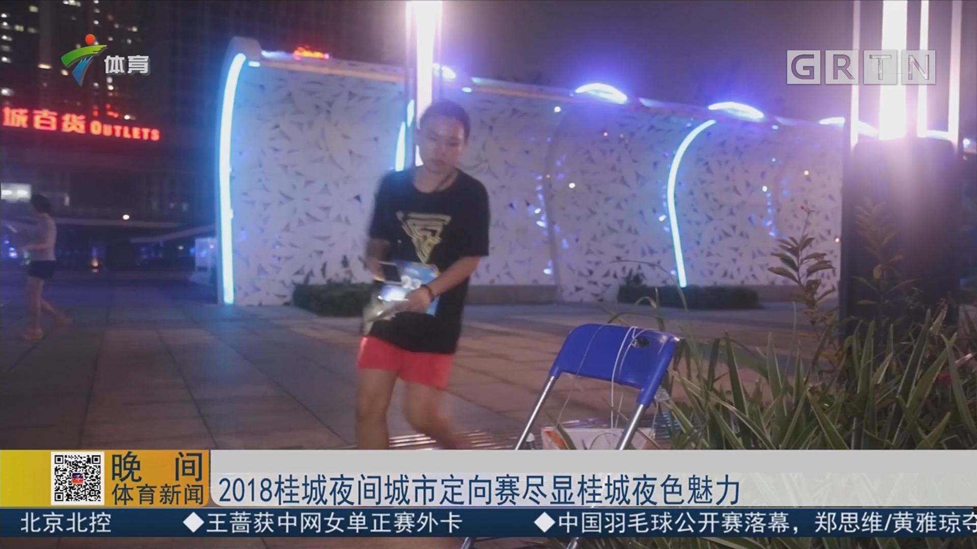 2018桂城夜间城市定向赛尽显桂城夜色魅力
