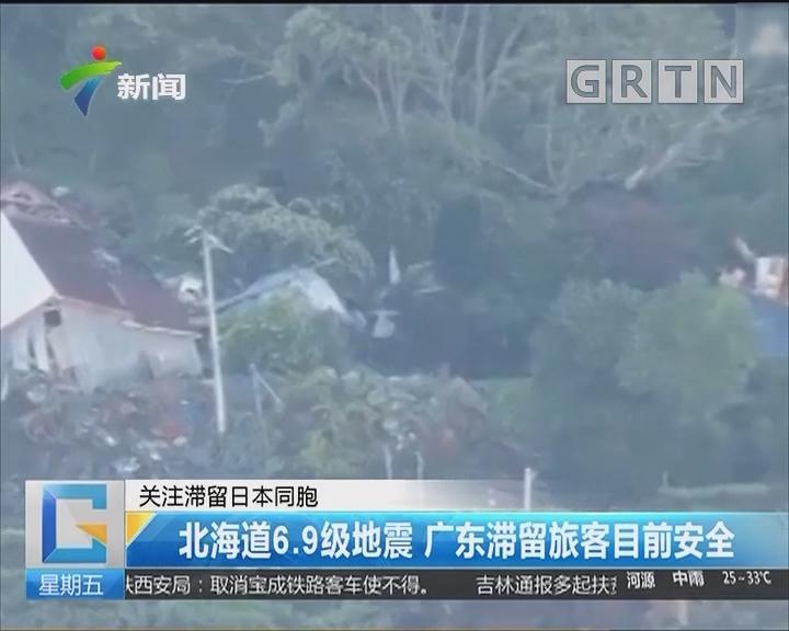 关注滞留日本同胞:北海道6.9级地震 广东滞留旅客目前安全
