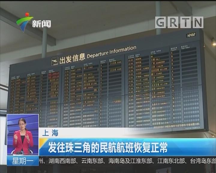 上海:发往珠三角的民航航班恢复正常