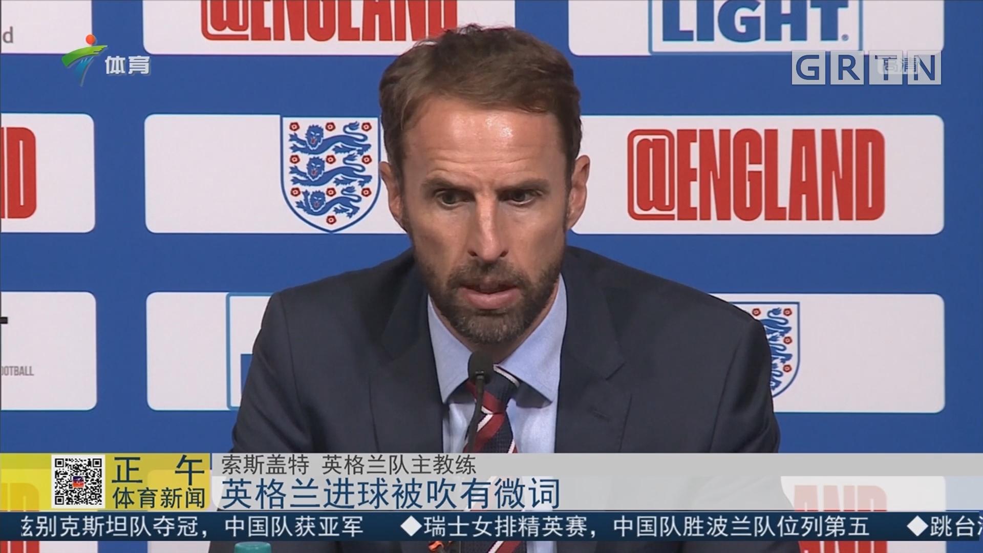 英格兰进球被吹有微词