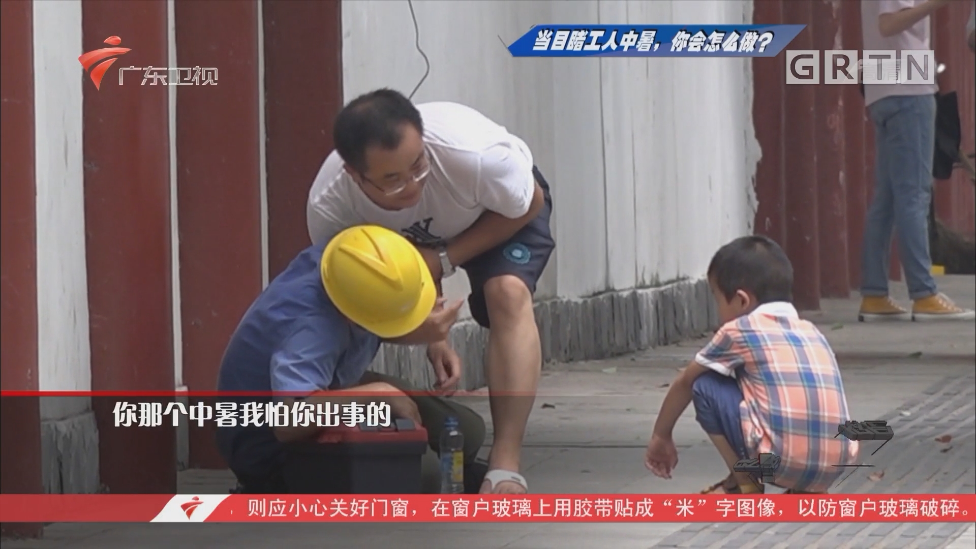 [HD][2018-09-13]你会怎么做:当目睹工人中暑,你会怎么做?